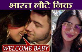 Priyanka Chopra welcomes Nick Jonas