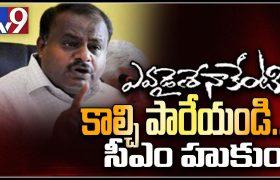 Karnataka CM Kill Mercilessly Order Caught On Tape