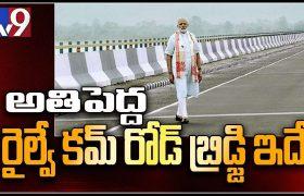 PM Modi inaugurates longest railroad bridge in Assam